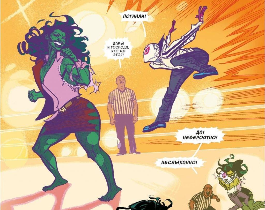 Новые комиксы на русском: супергерои Marvel. Апрель 2019 года 12
