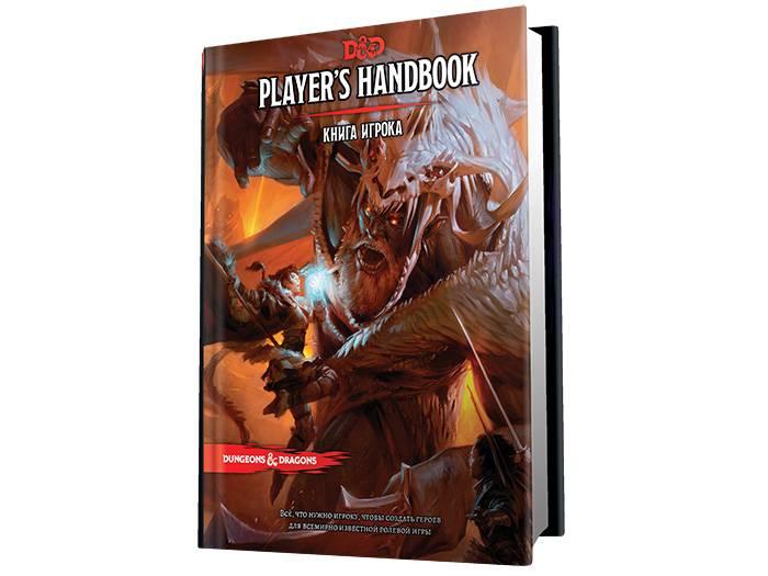 На CrowdRepublic стартовал предзаказ книги правил и стартового набора Dungeons & Dragons 5ed 1