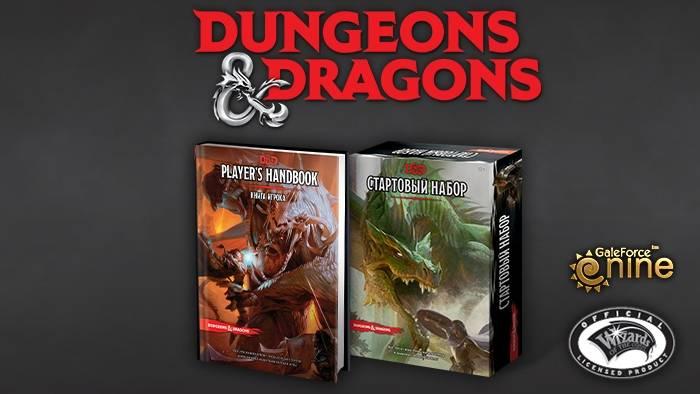 На CrowdRepublic стартовал предзаказ книги правил и стартового набора Dungeons & Dragons 5ed