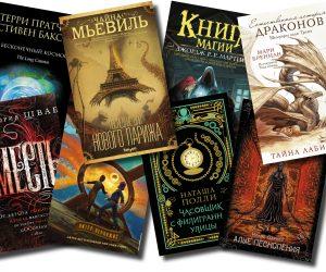 Что почитать из фантастики? Новые книги апреля 2019: Мьевиль, Пратчетт, Баркер 5