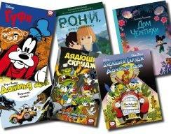 Новые комиксы на русском для детей: утки и не только. Апрель 2019 8