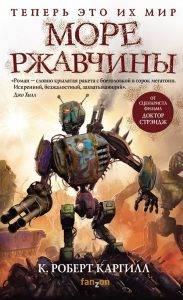 Роберт Каргилл «Море ржавчины»: мир, где остались только роботы 1