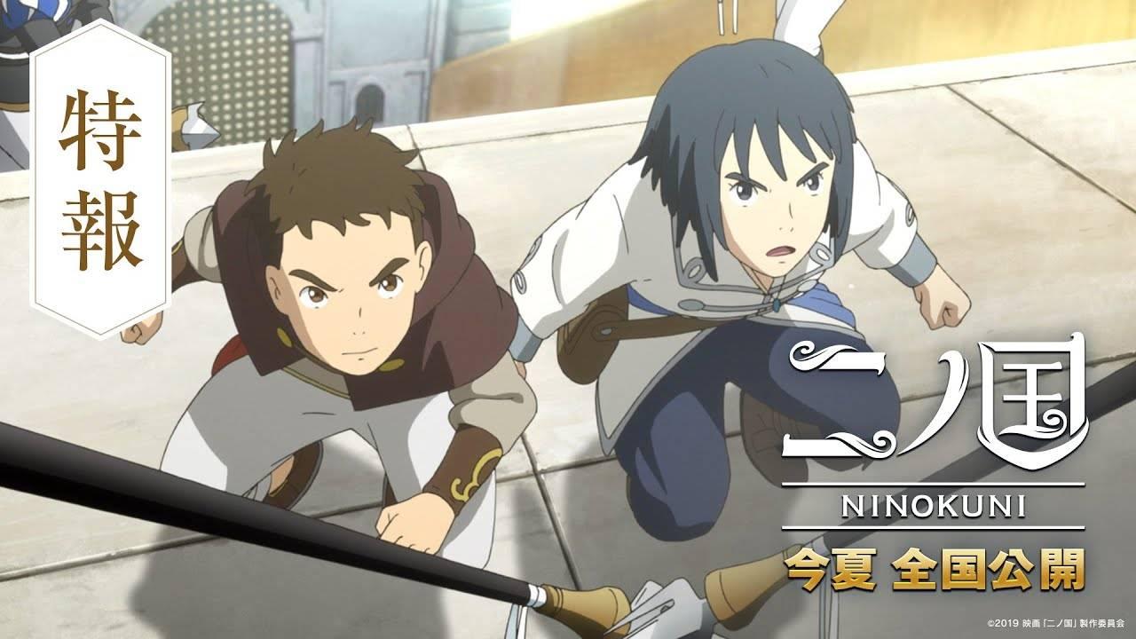 Первый трейлер полнометражного аниме по игре Ni no Kuni