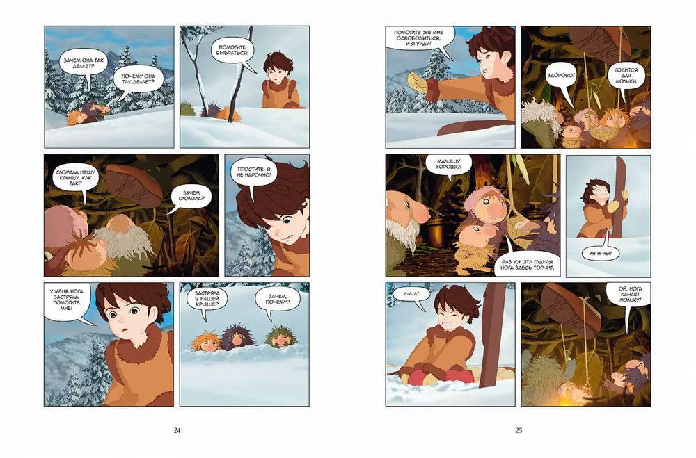 Новые комиксы на русском для детей: утки и не только. Апрель 2019 6