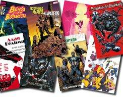 Новые комиксы на русском: супергерои Marvel. Апрель 2019 года 15
