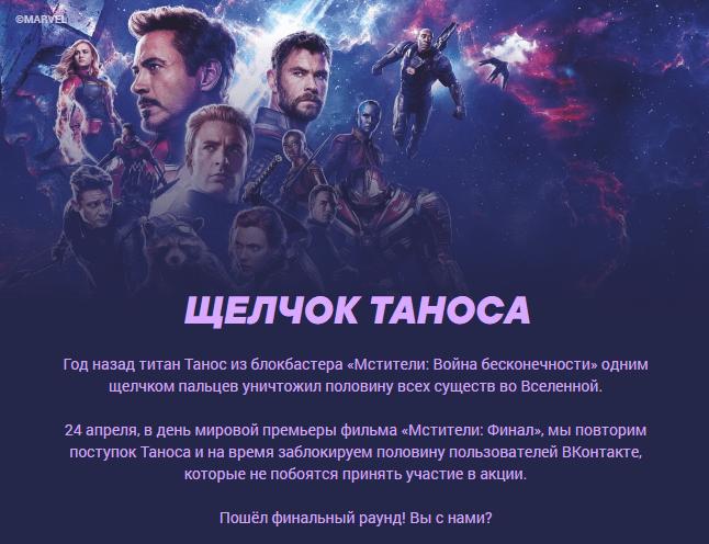 «ВКонтакте» заблокирует на 15 минут участников флэшмоба «Щелчок Таноса»