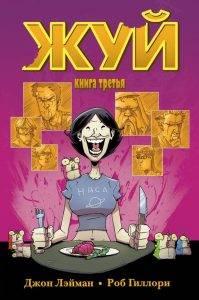 Новые комиксы на русском: фантастика и фэнтези. Апрель 2019 6