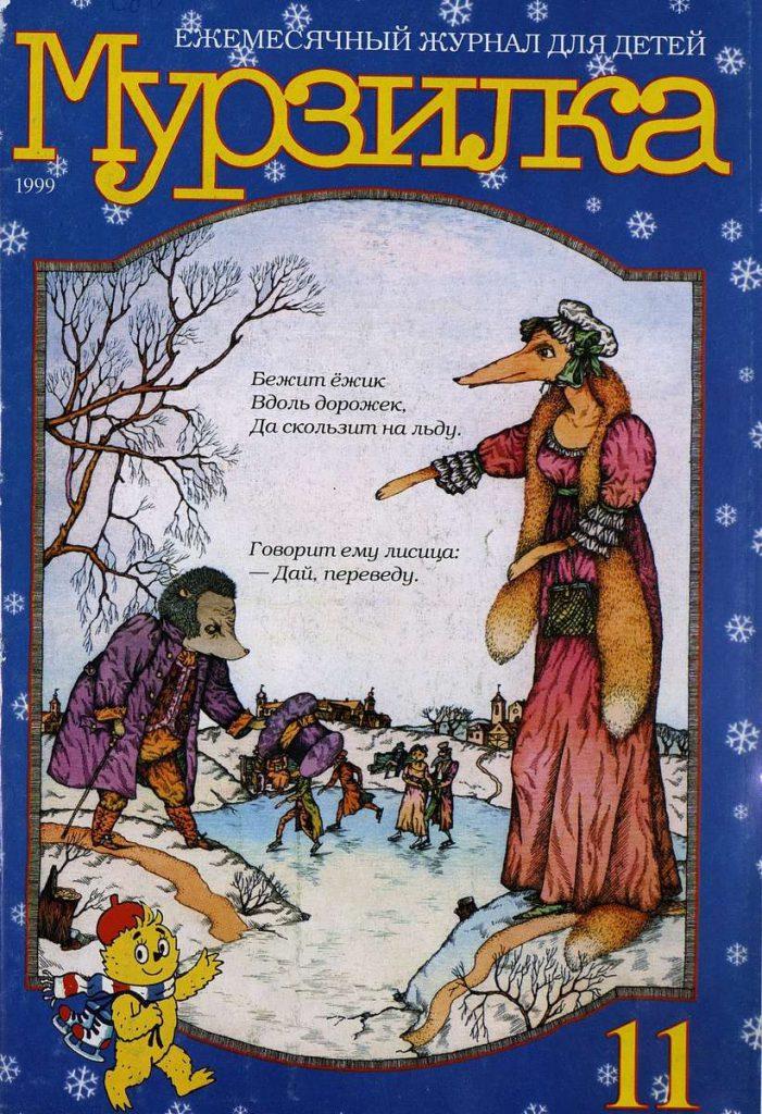 Находка: архив детских журналов «Мурзилка» — с 1924-го по 1999-й