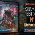 Видео: книжный выпуск #1. Pathfinder и Starfinder