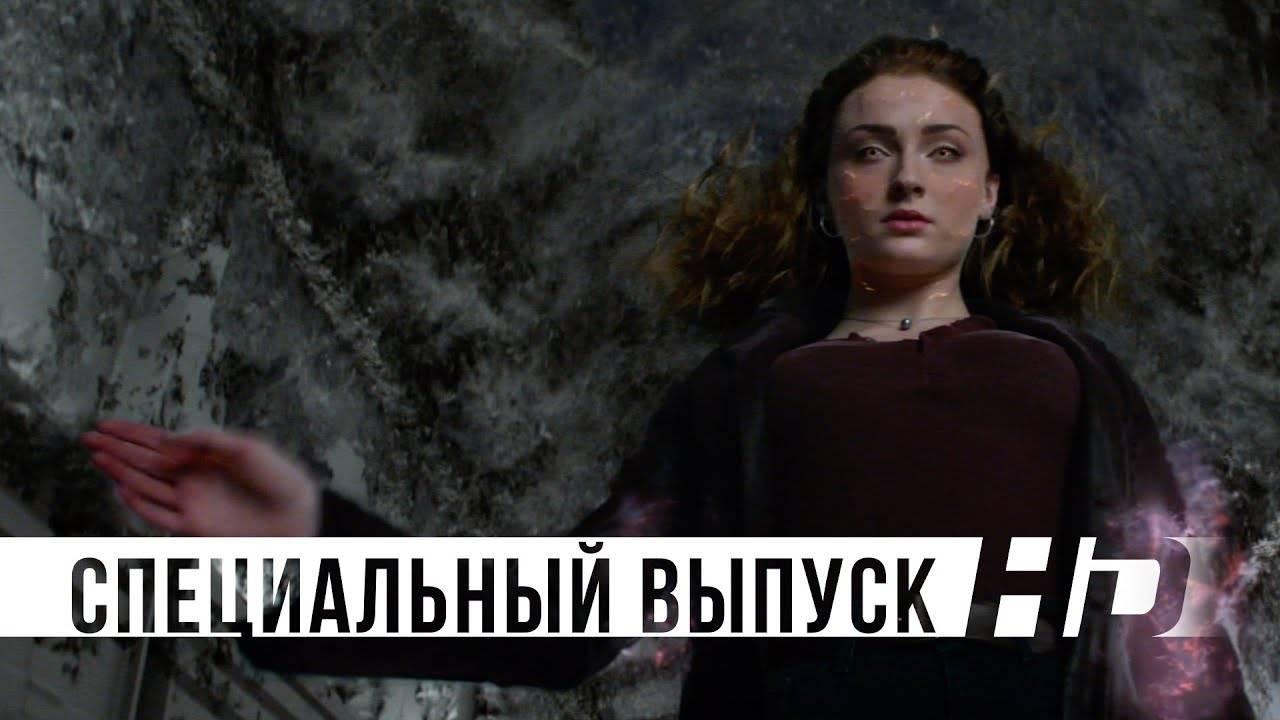 В сети появился новый роли  «Люди Икс: Темный Феникс»