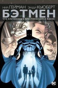 Новые комиксы на русском: супергерои Marvel и DC. Май 2019 года 6