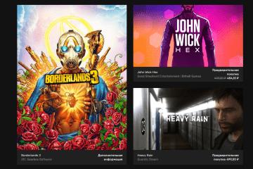 Epic Games Store запустили распродажу со значительными скидками на предзаказы