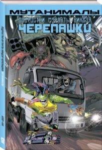 Новые комиксы на русском: фантастика и фэнтези. Май 2019 17