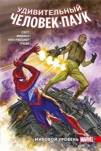Новые комиксы на русском: супергерои Marvel и DC. Май 2019 7