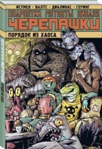 Новые комиксы на русском: фантастика и фэнтези. Май 2019 18