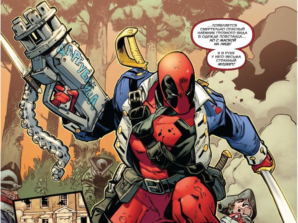 Новые комиксы на русском: супергерои Marvel и DC. Май 2019 6