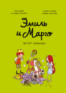 Новые комиксы для детей: май 2019 3