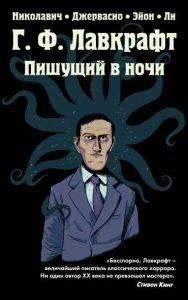 Новые комиксы на русском: фантастика и фэнтези. Май 2019 4