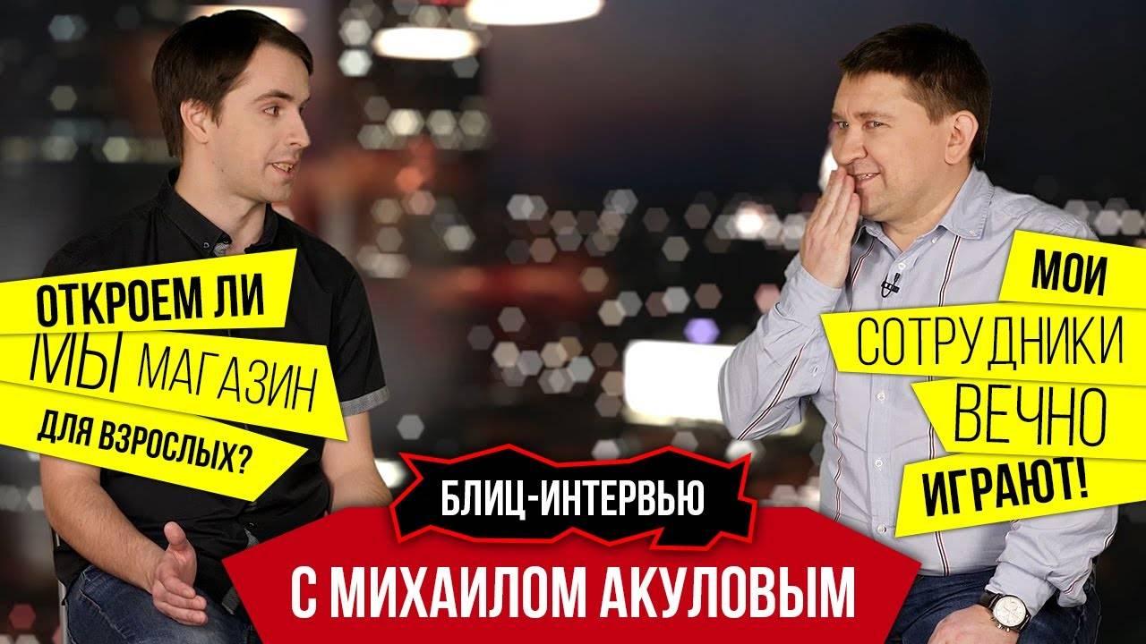 Видео: интервью с гендиректором Михаилом Акуловым