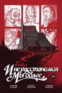 Новые комиксы на русском: фантастика и фэнтези. Май 2019 5