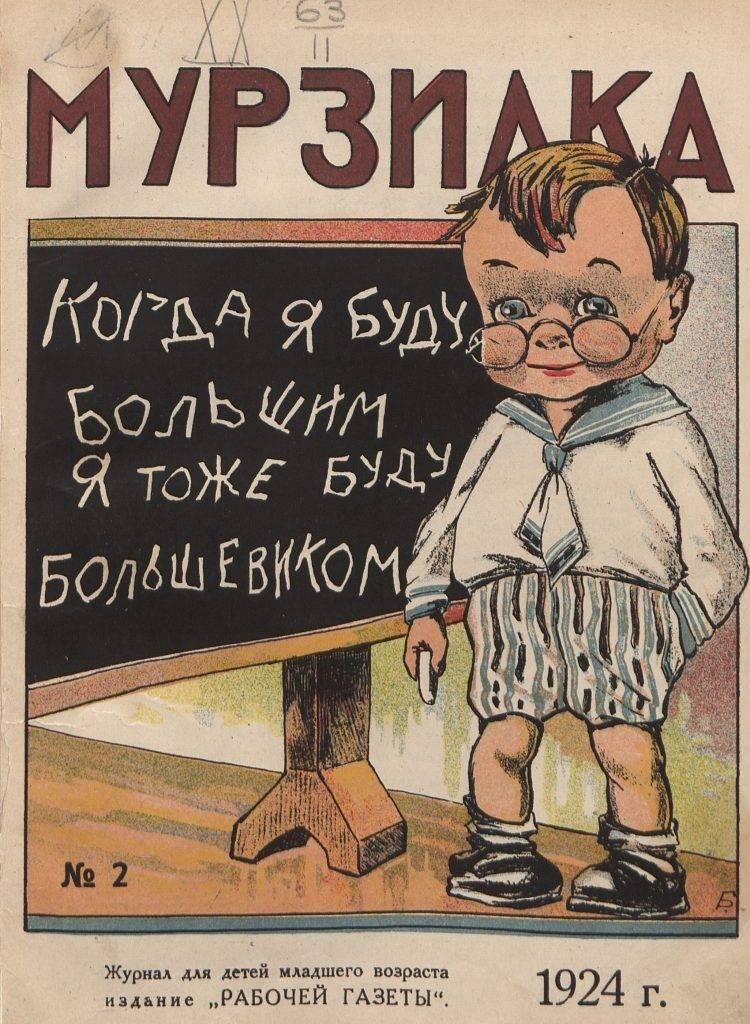 Находка: архив детских журналов «Мурзилка» — с 1924-го по 1999-й 4
