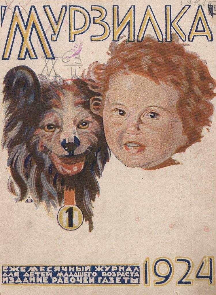 Находка: архив детских журналов «Мурзилка» — с 1924-го по 1999-й 5
