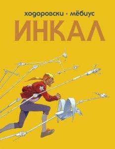 Новые комиксы на русском: фантастика и фэнтези. Май 2019 10
