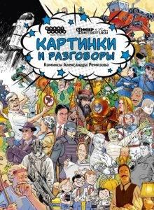 Новые комиксы на русском: фантастика и фэнтези. Май 2019 11