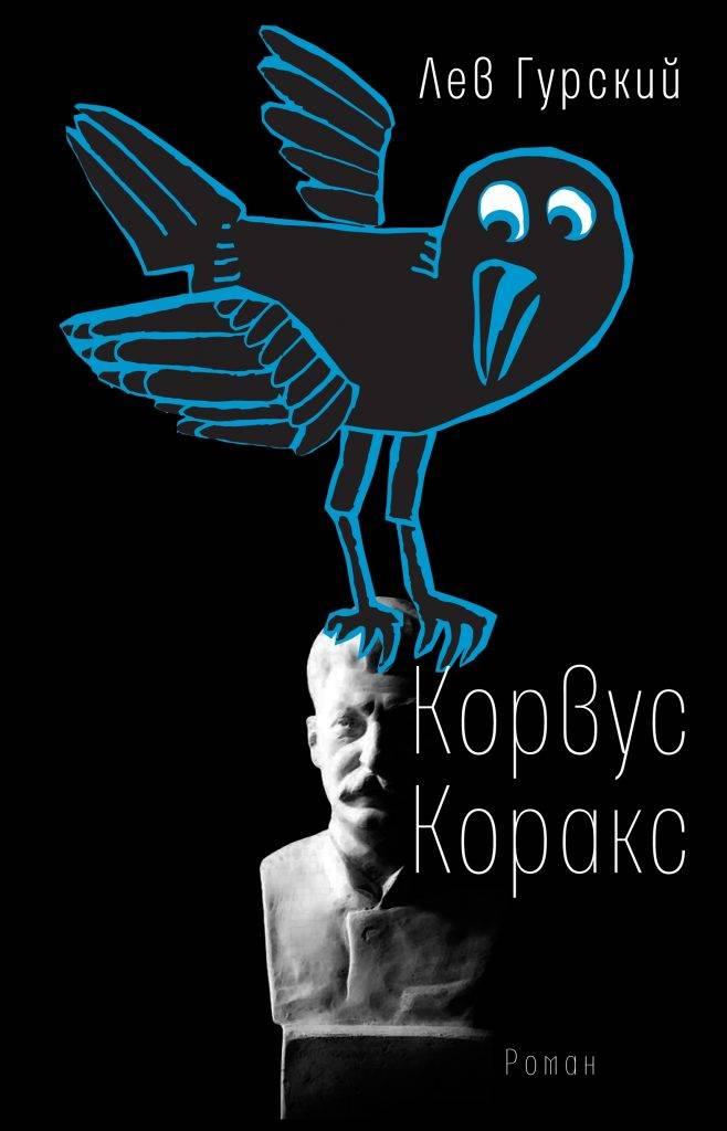 Лев Гурский «Корвус Коракс»: фантастическая сатира с пародией на Навального 1