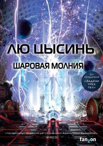 Лю Цысинь «Шаровая молния»: идейный приквел «Задачи трёх тел» 1