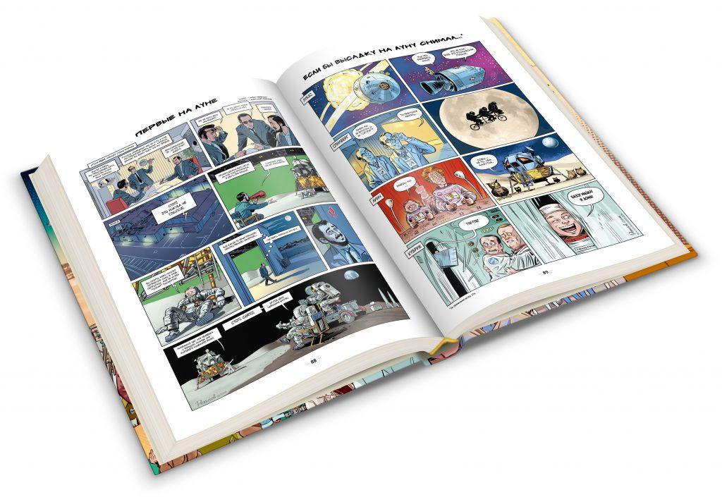 Картинки иразговоры. Комиксы Александра Ремизова 1