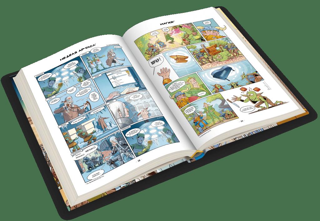 Картинки и разговоры. Комиксы Александра Ремизова 4