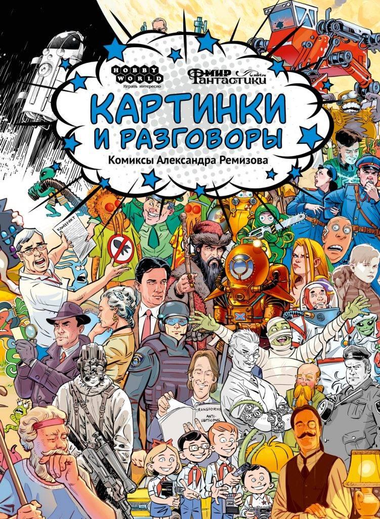 Картинки и разговоры. Комиксы Александра Ремизова