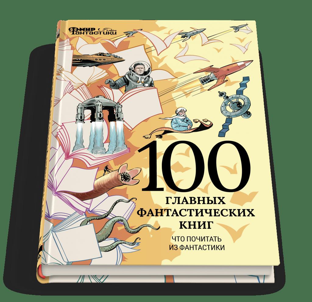 Мир фантастики. Спецвыпуск №1. 100 главных фантастических книг 3