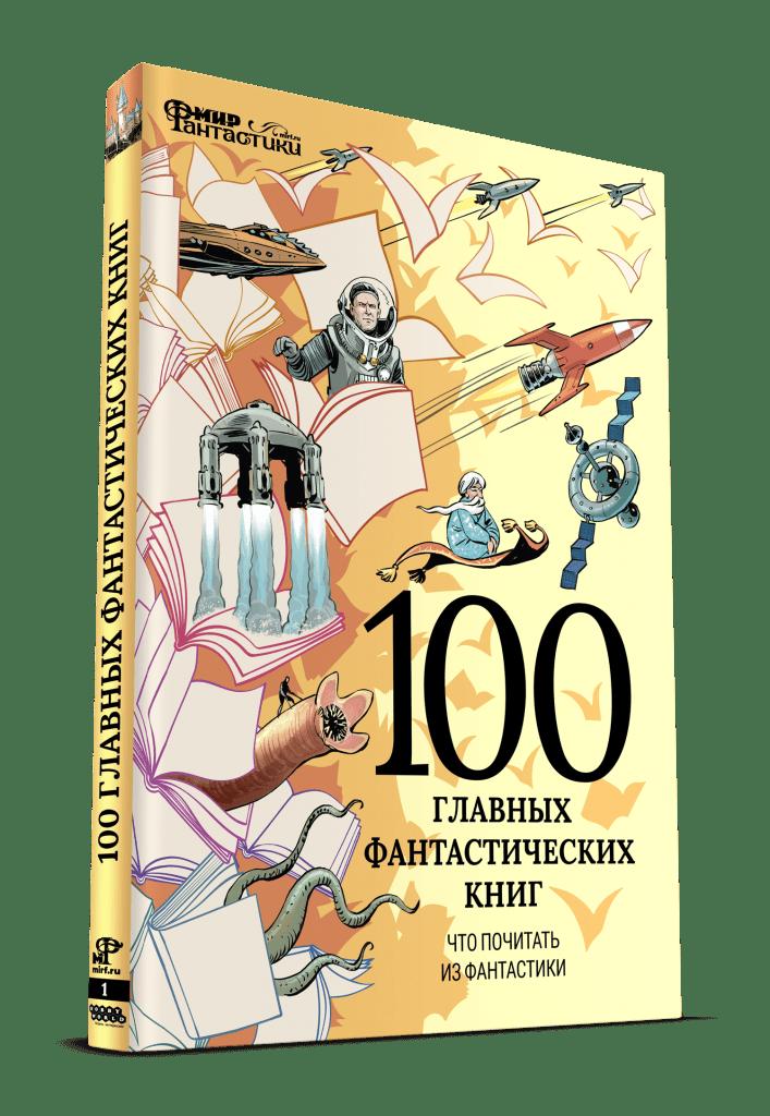 Журнал «Мир фантастики»: все номера 1