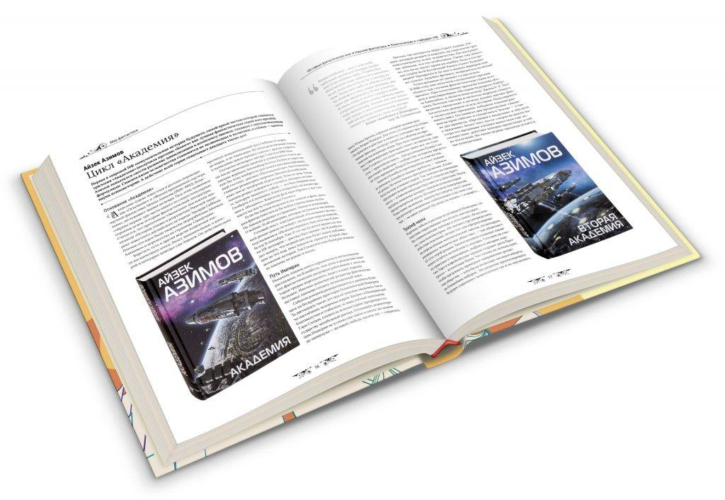 Мир фантастики. Спецвыпуск №1. 100 главных фантастических книг 1