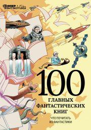 Мир фантастики. Спецвыпуск №1. 100 главных фантастических книг