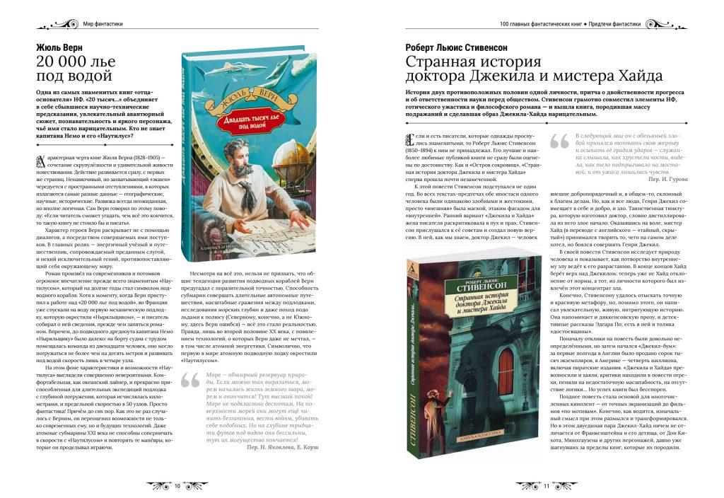 Мир фантастики. Спецвыпуск №1. 100 главных фантастических книг 5