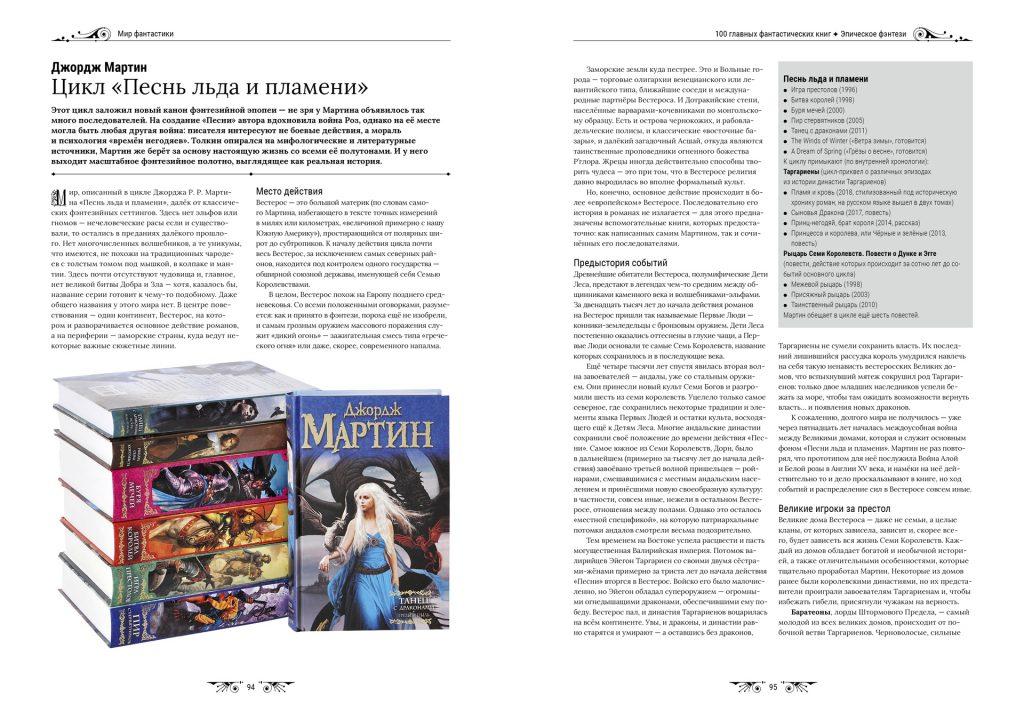 Мир фантастики. Спецвыпуск №1. 100 главных фантастических книг 10