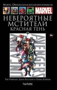 Новые комиксы на русском: супергерои Marvel и DC. Май 2019 года 4