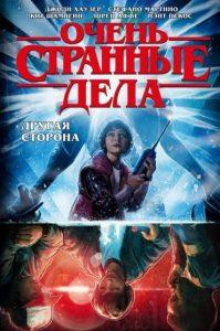 Новые комиксы на русском: фантастика и фэнтези. Май 2019 12
