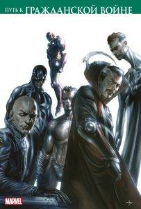 Новые комиксы на русском: супергерои Marvel и DC. Май 2019 года 13