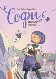 Новые комиксы для детей: май 2019 1