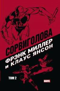 Новые комиксы на русском: супергерои Marvel и DC. Май 2019 года 20