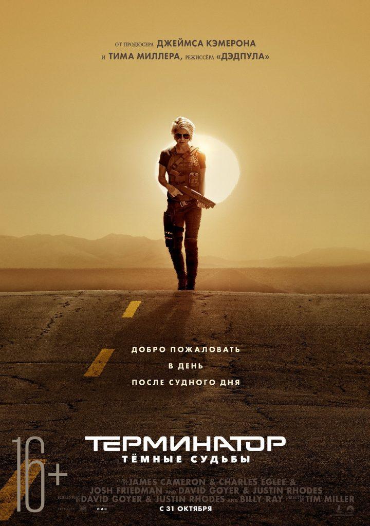 Первый трейлер «Терминатора: Тёмные судьбы» — «правильного» продолжения классики от Кэмерона 3