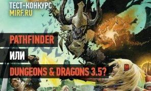Pathfinder или D&D 3.5? Тест-конкурс