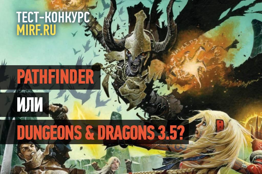 Pathfinder или D&D 3.5? Тест-конкурс 1