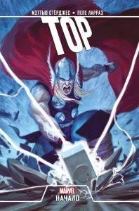 Новые комиксы на русском: супергерои Marvel и DC. Май 2019 года 17