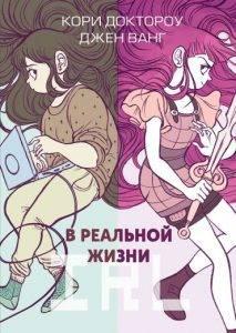 Новые комиксы на русском: фантастика и фэнтези. Май 2019 3