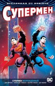 Новые комиксы на русском: супергерои Marvel и DC. Май 2019 года 7